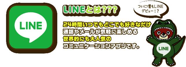 LINEとは??? 24時間いつでもどこでも好きなだけ通話やメールが気軽に楽しめる世界的にも大人気のコミュニケーションアプリです。