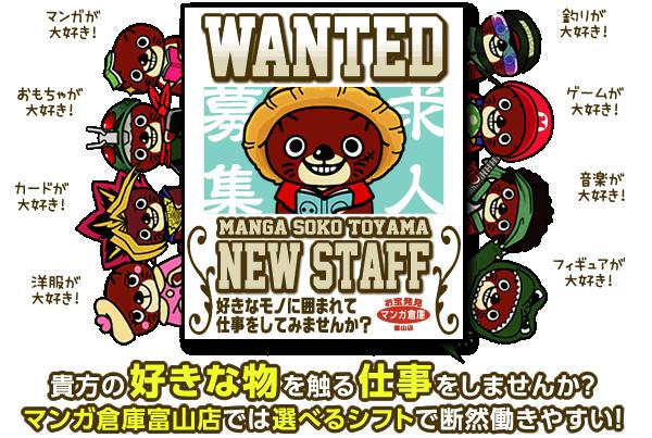 あなたの好きなものを触る仕事をしませんか?マンガ倉庫富山店では選べるシフトで断然働きやすい。