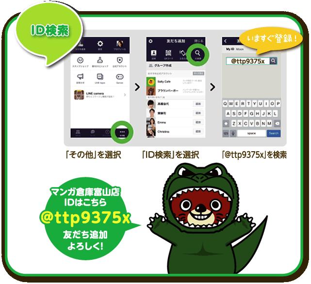 ID検索での登録方法 マンガ倉庫のラインID は @ttp9375x です。