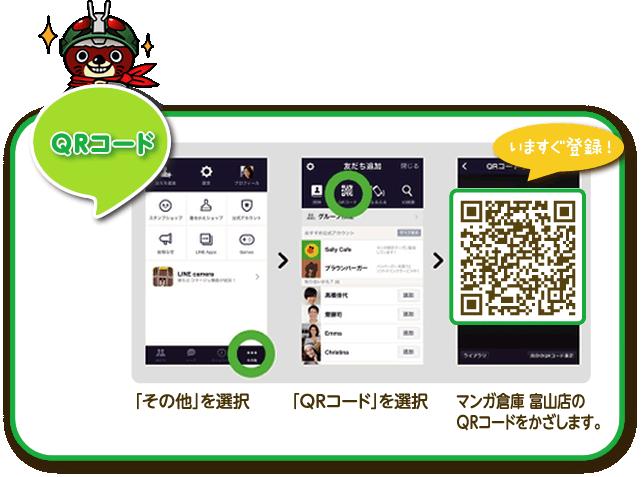 QR コードの登録方法