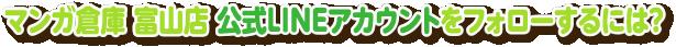 マンガ倉庫 富山店 公式LINEアカウントをフォローするには?