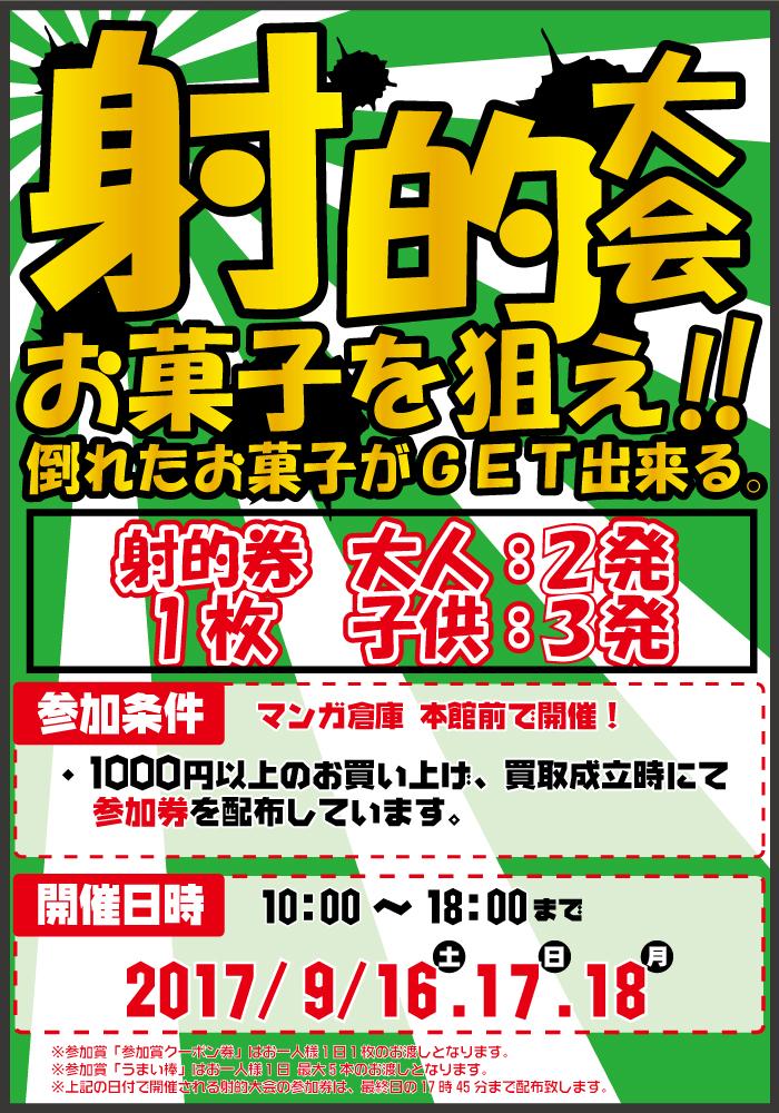 マンガ倉庫 富山 射的大会 イベント